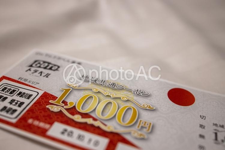 GoToトラベル 地域共通クーポン 1000円の写真