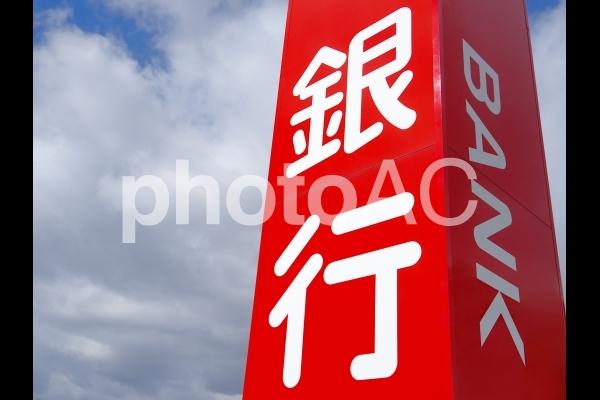 銀行の看板(3)の写真