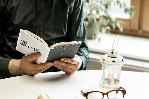 本 ブック 書物 書籍 図書 読書 読む 趣味 勉強 人物 男性 男 上半身 ページ 捲る めくる 開く 接写 クローズアップ メガネ 眼鏡 めがね ランプ 机 テーブル