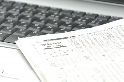 株価 株 新聞 パソコン ビジネス 投資 株式 投資信託 副業 チャート 投資家 経済 金融 株式投資