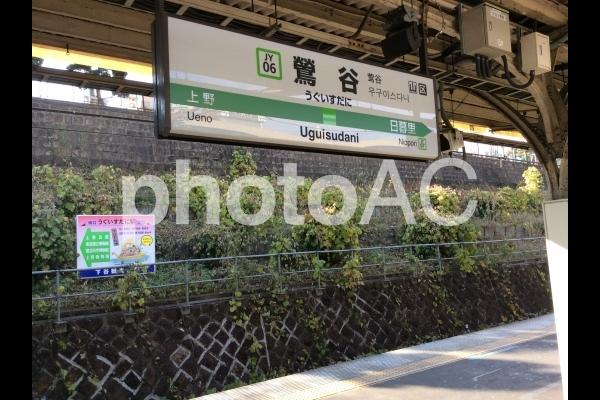 鶯谷駅の写真