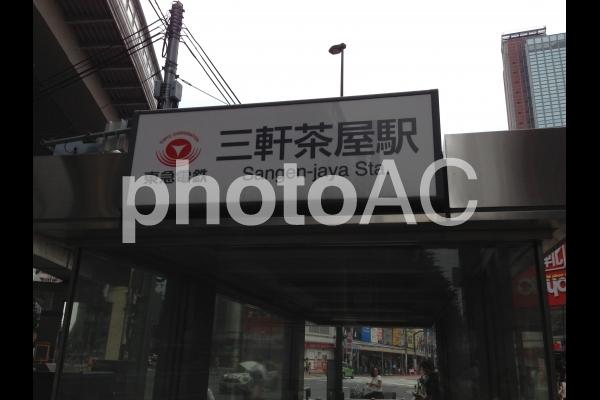 三軒茶屋駅 看板の写真