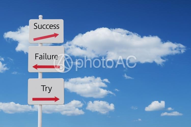 ビジネスの成功・失敗・挑戦の道しるべと青空の写真