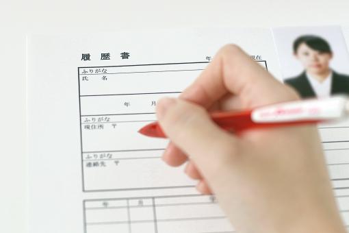 ビジネス 就職 仕事 就活 就職活動 会社 面接 履歴書 書類 手 事務用品 用紙 入社 内定 企業 学生 エントリー 雇用 正社員 写真 証明写真 求人 応募 転職 試験 日本人