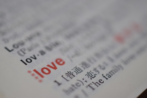 英和 辞典 英和辞典 辞書 英語 日本語 調べる 書物 学業 学校 勉強 塾 調べ物 何? ? 疑問 愛 love ラブ 愛って何 愛ってなんだろう 意味 愛してる あいしてる