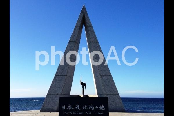宗谷岬の写真