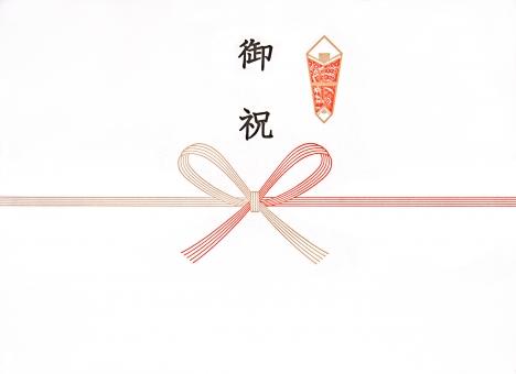 熨斗 のし 熨斗紙 慶事 お祝い 御祝い 御祝 合格祝い 卒業祝い 背景 背景素材 イメージ 結び おめでたい うれしい 蝶結び プレゼント 包装 贈り物